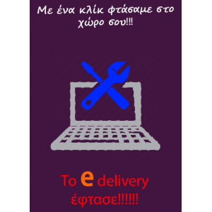 eDelivery1